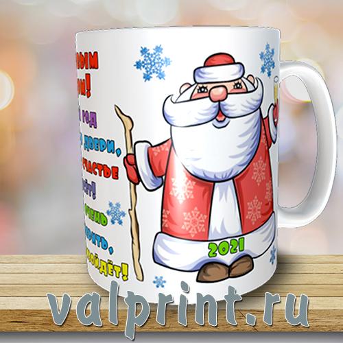 """Кружка """"С Новым годом!"""" - Дед Мороз и Снегурочка написали поздравление в стихах специально для вас!"""