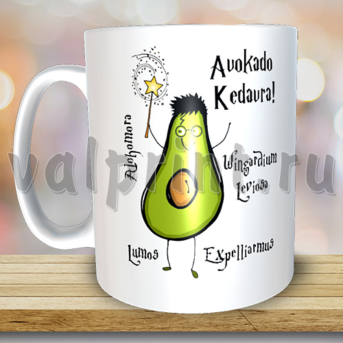 "Кружка ""Авокадокедавра"""