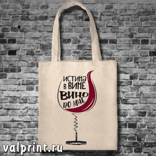 """Сумка-шоппер """"Истина в вине"""" для истинных ценителей. Также может быть прекрасной упаковкой для белого или красного подарка))."""