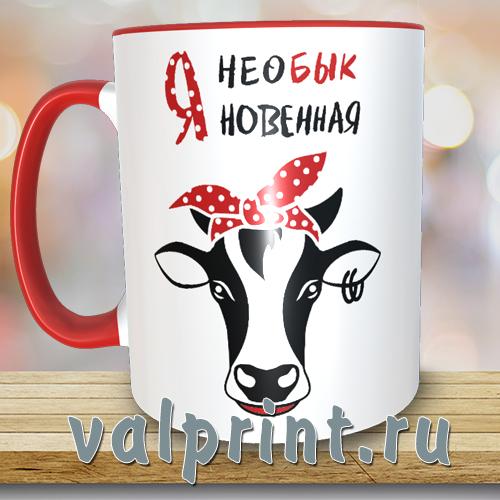 """Кружка """"неоБЫКновенная"""" - подарок для яркой красотки на Новый год 2021, а также можно подарить той, что родилась в год быка)"""