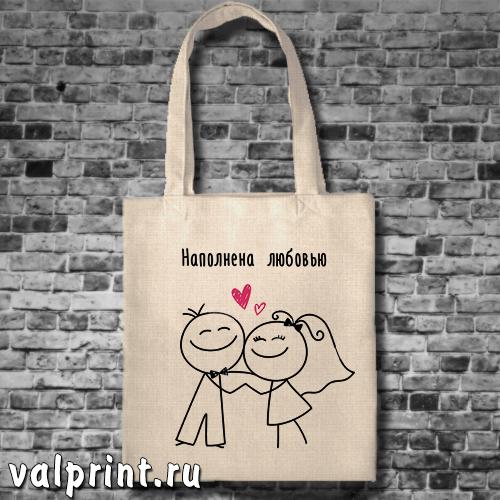 """Сумка-шоппер """"Наполнена любовью"""" может как сама быть подарком (или памятным сувениром), так и упаковкой для подарка - например, на свадьбу или годовщину."""