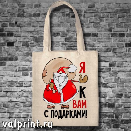 """Сумка-шоппер """"Подарки"""" с прикольным Дедом Морозом – может как сама быть подарком (или памятным сувениром), так и упаковкой для новогодних подарков."""