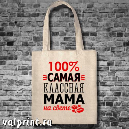 """Сумка-шоппер """"Самая классная мама"""""""