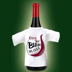 "Футболка на бутылку ""Беру вино на себя"""