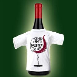 "Футболка на бутылку ""Истина в вине"""