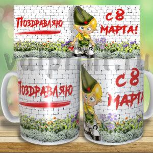 """Кружка """"Поздравляю с 8 Марта"""" - надпись на стене. Поздравь любимую! Маму, жену, девушку, дочь, сестру, подругу, коллегу)))"""