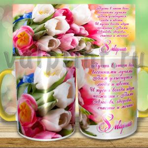 """Кружка """"Стихи с 8 Марта"""". Поздравь любимую! Маму, жену, девушку, дочь, сестру, подругу, коллегу! Пусть начинает утро с любимого напитка из любимой чашки!"""