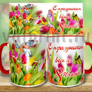 """Кружка """"С праздником весны 8 марта"""" с тюльпанами и бабочками"""