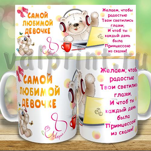 """Кружка """"8 марта - самой любимой девочке"""" с мишкой Тедди"""
