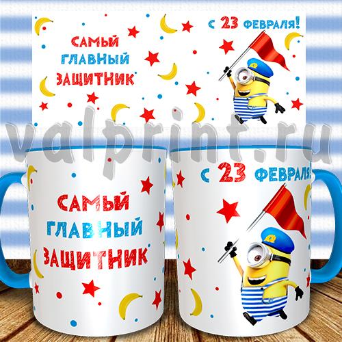 "Кружка ""Миньон защитник"" на 23 февраля"