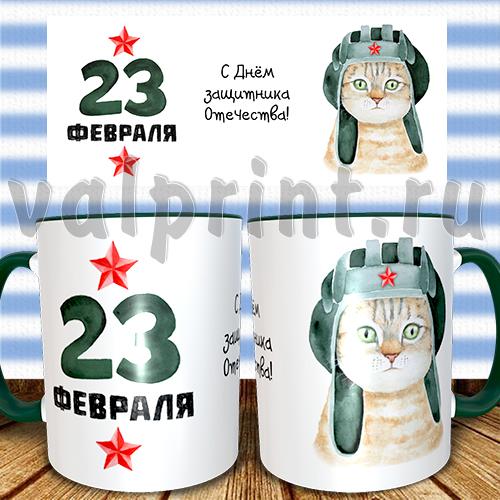 """Кружка """"23 февраля - кот в шлеме"""""""
