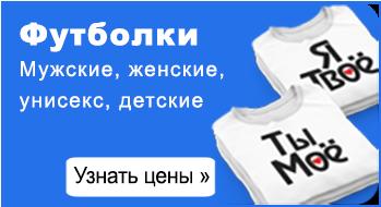 Коллективные заказы футболок с принтами