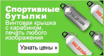 Коллективные заказы бутылок для воды с принтами
