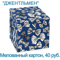"подарочная Коробка для кружки ""Джентльмен"""