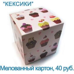 """подарочная Коробка для кружки """"Кексики"""""""